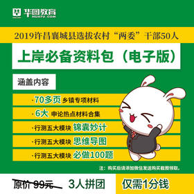 2019许昌襄县选拔农村干部专项资料包