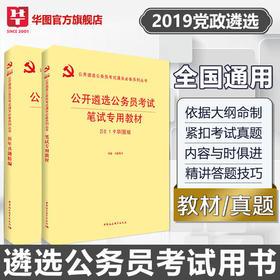 2019华图版-公开遴选公务员考试通关必备系列丛书-教材+历年真题 2本