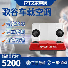 歌谷(Colku)驻车空调一体机24V直流电发电机大货车变频空调 顶置空调一体机CR-9000S 卡车之家