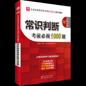 2020(第14版)--公务员录用考试华图名家讲义配套题库--常识判断考前必做1000题