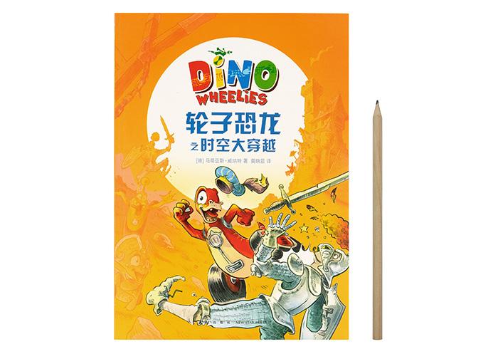 《轮子恐龙之时空大穿越》读小库7-9岁儿童文