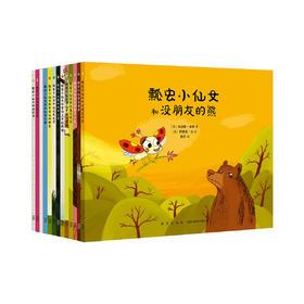 《瓢虫小仙女》魔法大套装 让孩子获得纯粹的快乐体验,给童年无忧无虑的故事陪伴,读小库3-6岁绘本