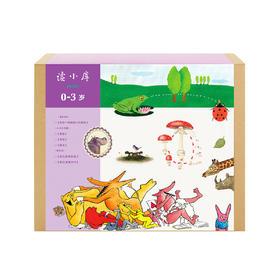 读小库 0-3岁 书箱套装第九辑(共6册)儿童书绘本 认知启蒙