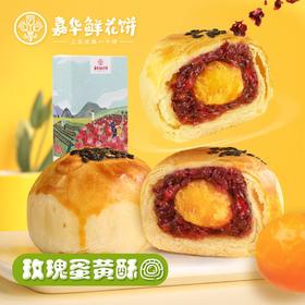 【会员专享】嘉华鲜花饼   玫瑰蛋黄酥礼盒  120g  2枚装