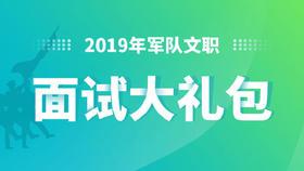 2019年军队文职面试大礼包(仅需一元)