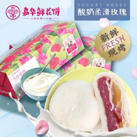 【顺丰包邮】嘉华鲜花饼 现烤优格玫瑰饼20枚云南特产零食小吃