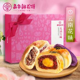 嘉华鲜花饼  大地芳藏礼盒 470g