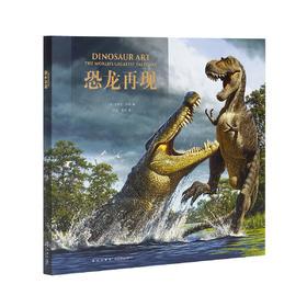 《恐龙再现》 见证古生物复原艺术的奥秘 10-100岁 读小库 自然科普 古生物艺术