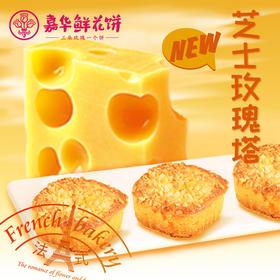 嘉华鲜花饼玫瑰芝士塔礼盒云南特产零食小吃美食早餐下午茶糕点心