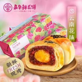 【顺丰包邮】嘉华鲜花饼 现烤 玫瑰蛋黄酥16枚云南特产零食小吃