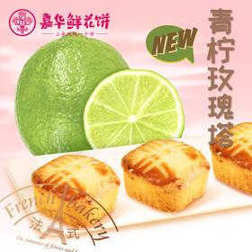 嘉华鲜花饼玫瑰青柠塔礼盒云南特产零食小吃美食早餐下午茶糕点心