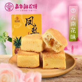 【嘉华鲜花饼】云南特产零食品传统糕点 凤梨酥 450g 礼盒
