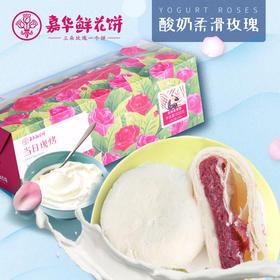 嘉华鲜花饼 现烤优格玫瑰饼10枚装云南特产零食小吃传统糕点饼干