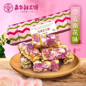 嘉华鲜花饼 新版玫瑰花生糖120g/盒云南特产零食品花味糖果传统糕点心