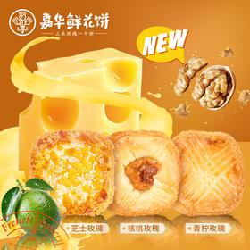 嘉华鲜花饼  嘉华玫瑰塔综合礼盒云南特产零食小吃美食早餐下午茶糕点心