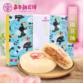 【嘉华鲜花饼 茉莉花饼9枚/盒】云南鲜花饼特产零食品传统糕点心