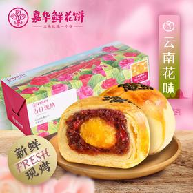 【秒杀】嘉华鲜花饼 现烤 玫瑰蛋黄酥8枚装云南特产零食小吃玫瑰饼干糕点