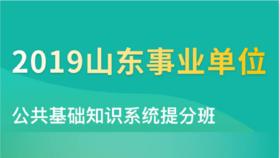 2019山东事业单位考试公共基础知识系统提分班8期(9.29-10.21)