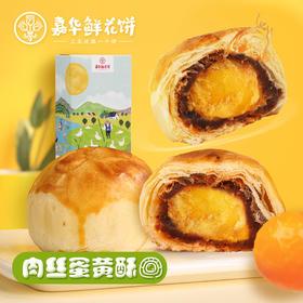 嘉华鲜花饼  肉丝蛋黄酥   120g   2枚装   新的心享受