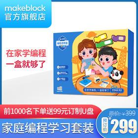 【8岁+】STEAM教育领军品牌makeblock儿童家庭编程学习套装  编程造物盒在家轻松学编程在线编程教学
