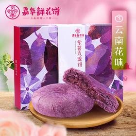 【秒杀】嘉华鲜花饼 紫薯玫瑰饼9枚礼盒云南特产零食传统糕点玫瑰鲜花饼