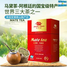 【试喝】安第斯牌马黛茶 阿根廷国宝茶 排毒素抗衰老 去暗黄亮肤色