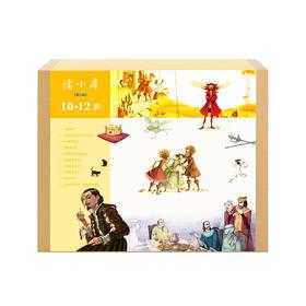 【预售】读小库 10-12岁 书箱套装第九辑(共9册)儿童书绘本 莎士比亚文学