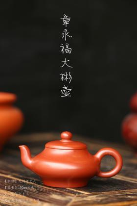 章永福【大彬壶】潮州手拉壶原矿朱泥茶壶