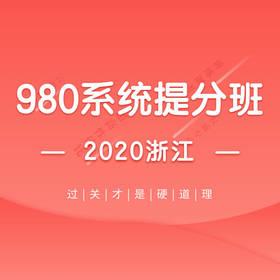 2020浙江省考系统提分班03期