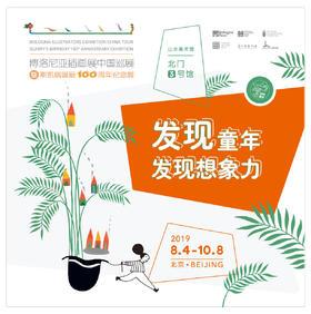 北京站早鸟票   2019年度博洛尼亚插画展中国巡展