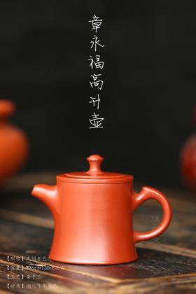章永福【高升壶】潮州手拉壶原矿朱泥茶壶