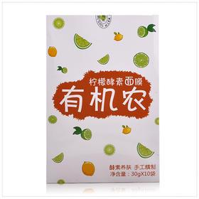 【木本水源】柠檬 /玫瑰酵素面膜