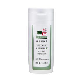 【国内贸易】施巴 滋润系列保湿润肤露200ml