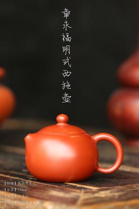 【章永福手拉壶总汇】原矿朱泥茶壶
