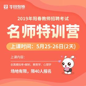 【仅限40人】阳春教师招聘名师特训营(线下授课)