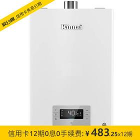林内(Rinnai)13升 恒温出水 燃热 RUS-13E56FRF(天然气)JSQ26-56F