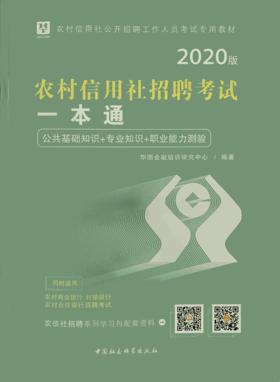 农村信用社招聘考试一本通(2020年)赠送农信社真题(电子资料)