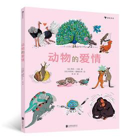 【预售】动物的爱情(一本关于动物爱情的手绘科普书,讲述100多种动物多样的求偶、繁殖行为;走进动物的情感世界,了解动物的生存智慧,体悟生命的本质意义。)