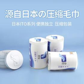 日本ITO一次性压缩纯棉便携毛巾旅行卸妆棉制浴巾洗脸巾