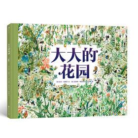 """【预售】大大的花园(《纽约时报》推荐,""""书和种子""""大奖得主,由法国著名园艺大师和插画家共同创造的花园世界)"""