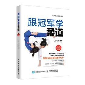 跟*军学柔道 柔道书籍教材教程