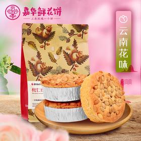 【嘉华鲜花饼】云南特产传统糕点零食品 松仁玫瑰酥 300g礼袋