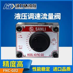 汉达液压调速阀FNC-G02G03FKC-G02A-4FKC-G03BL流量阀