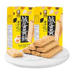 【分销】台湾进口 老杨咸蛋黄饼干 100g*2盒