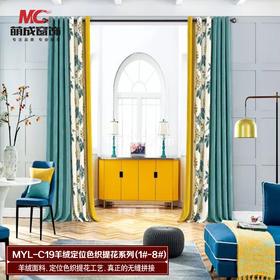 布料/提花系列/MYL-C19羊绒定位色织提花系列1#-8#(门幅高3米,无缝拼接)