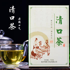 【排毒去火 夏天必备】中医研发古方三清清口茶 清热解毒 养生茶 早晨口干火气旺来一杯 清润一整天