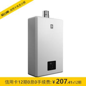 樱花(SAKURA)SCH-14E68A 燃气热水器 14升 防冻恒温 天然气