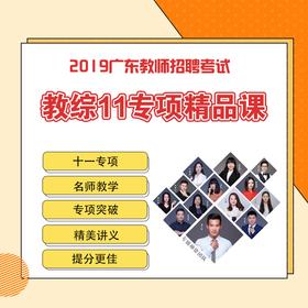 2019广东教师招聘考试教综11专项精品直播课