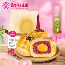 嘉华鲜花饼 玫瑰蛋黄酥6枚/袋云南特产零食传统糕点心玫瑰饼礼袋