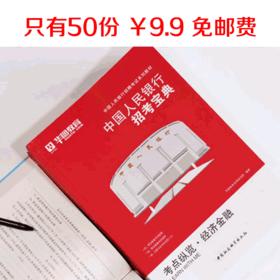 2019中國人民銀行招聘考試教材中國人民銀行招考寶典- 考點縱覽